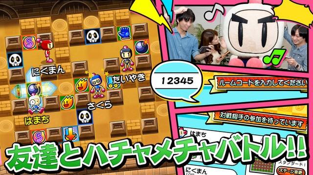 Bomberman5