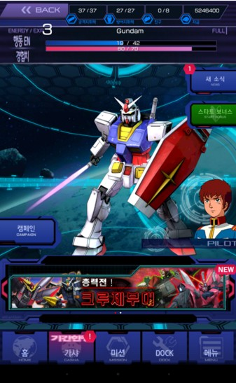 GUNDAM ACROSS WARS 3