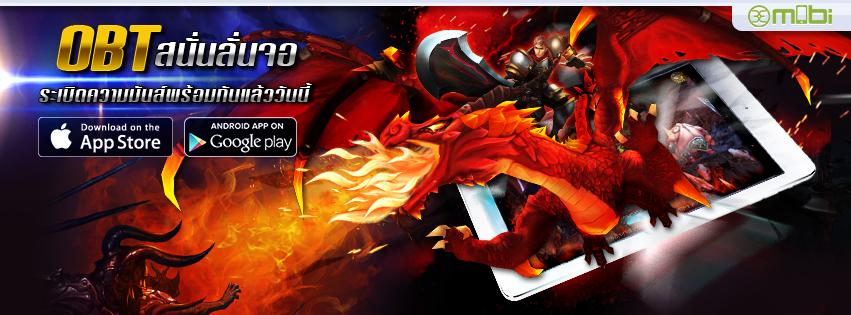 รูปภาพเกมมือถือ Guardian of Dragon