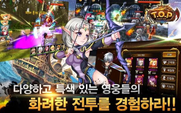 T.O.P - 판게아의 용병4