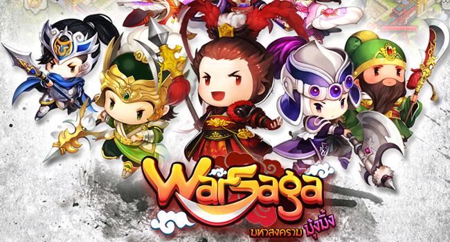รูปภาพเกมมือถือ War Saga มหาสงครามมุ้งมิ้ง