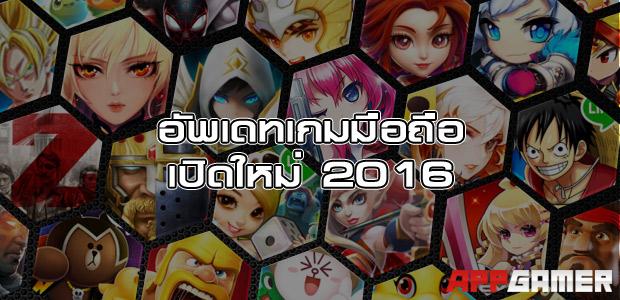 รูปภาพ รายชื่อเกมมือถือ 2016