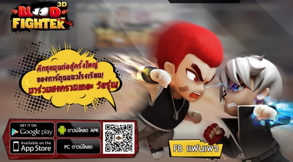 รูปภาพเกมมือถือ Blood Fighter