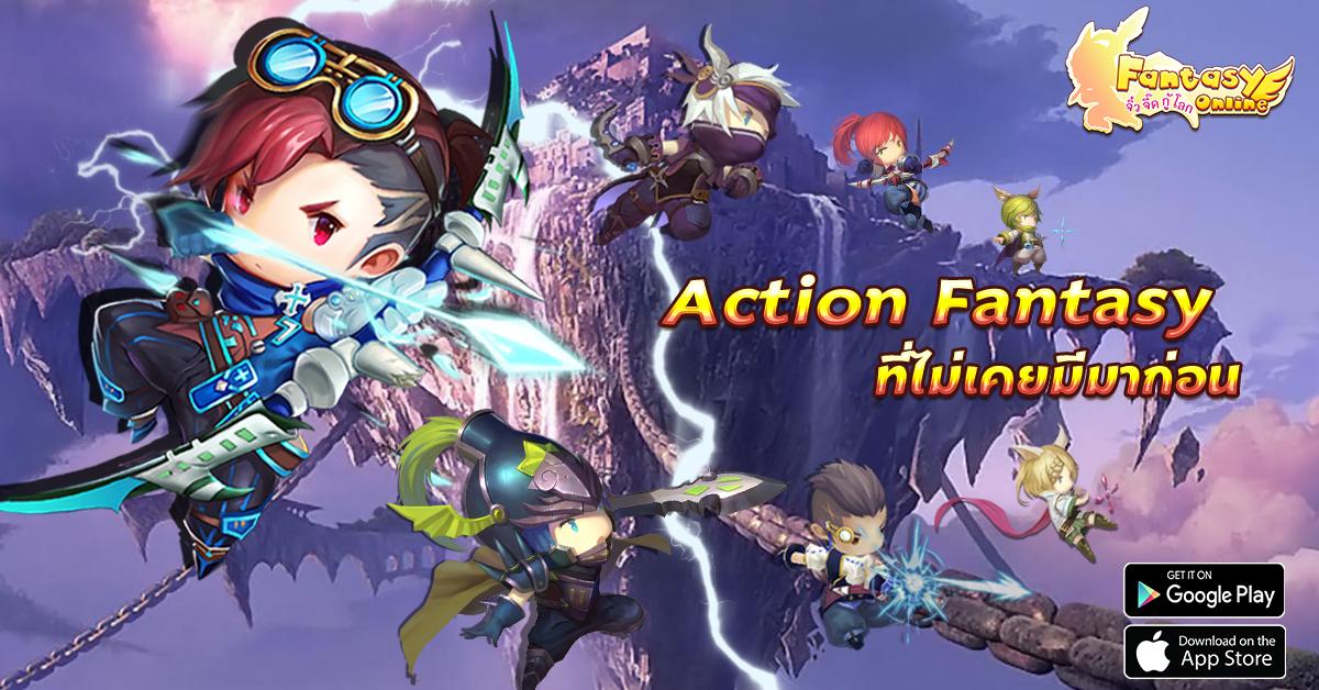 รูปภาพเกมมือถือ Fantasy Online จิ๋วจี๊ดกู้โลก