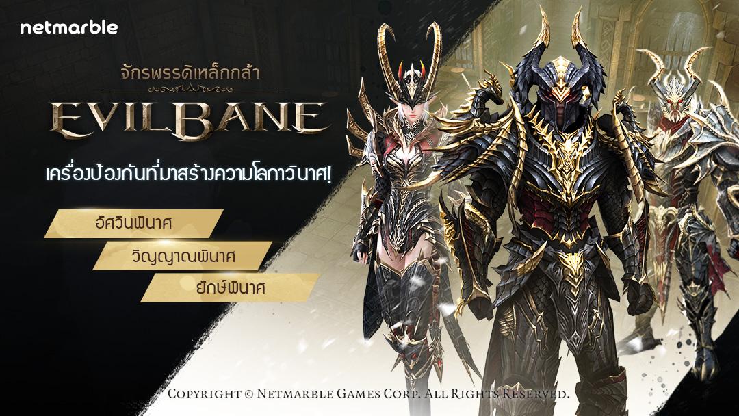 evilbane_02