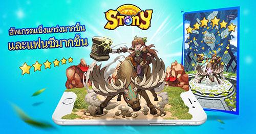 stony_02