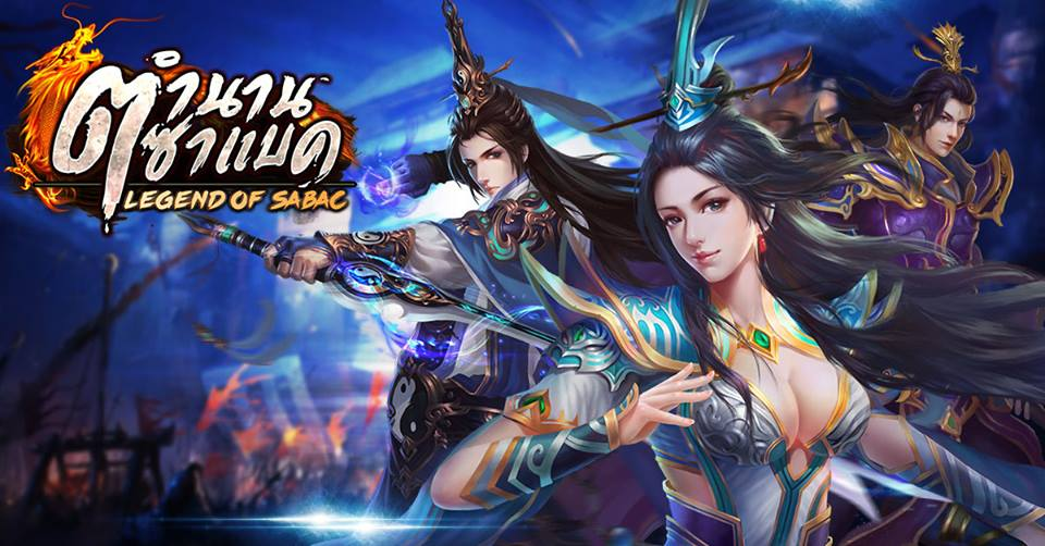 รูปภาพเกมมือถือ Legend of Sabac ตำนานซาแบค