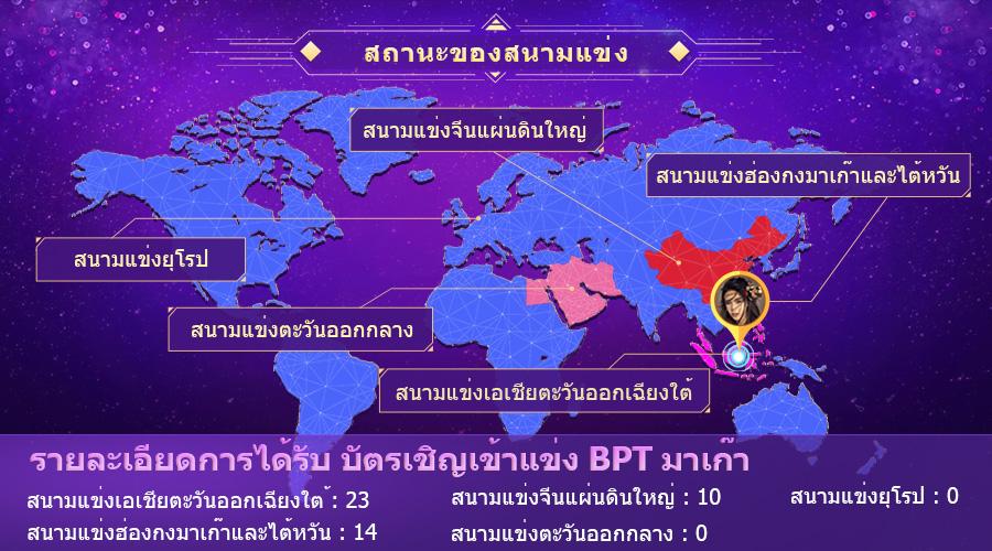 bpt_01