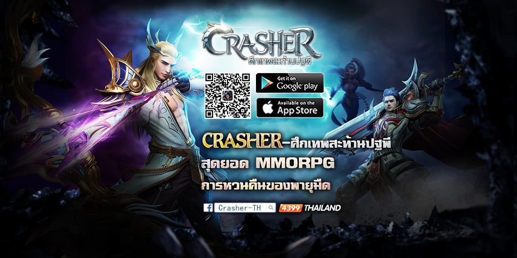 crasher_cover