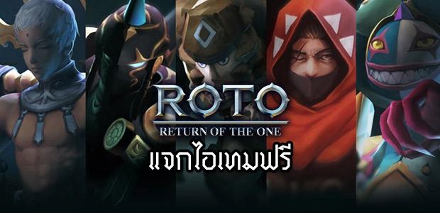 ROTO Cover