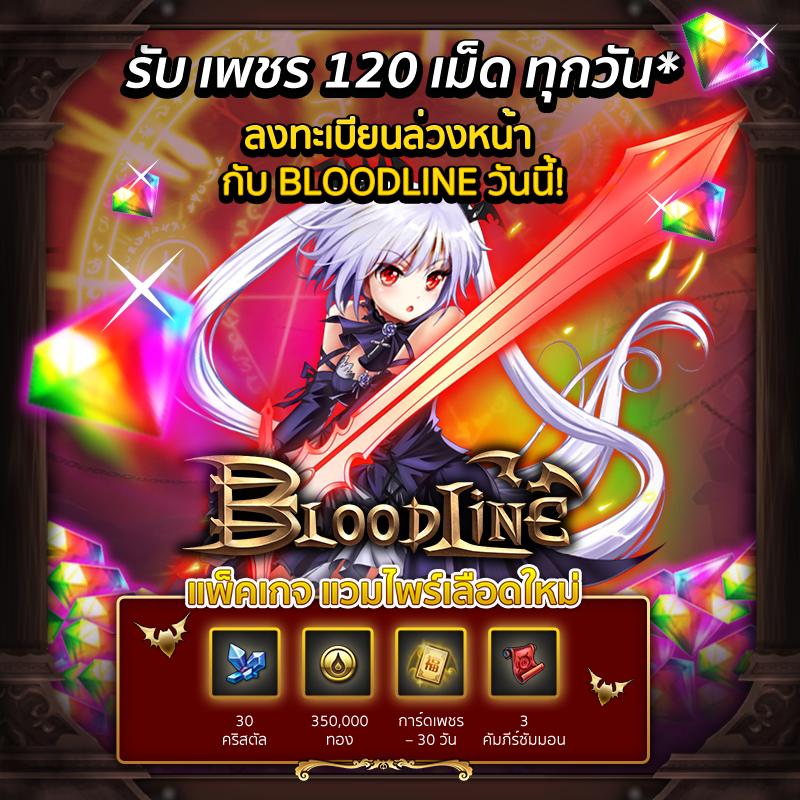 Bloodline_01