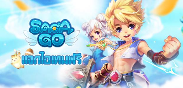 รูปภาพเกมส์มือถือ sagago