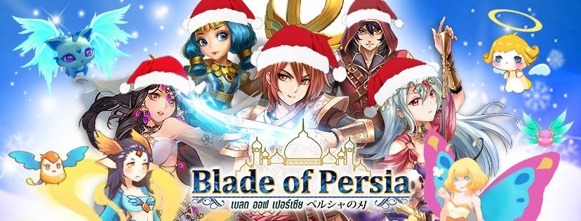 Blade-of-Persia-xmas-cover