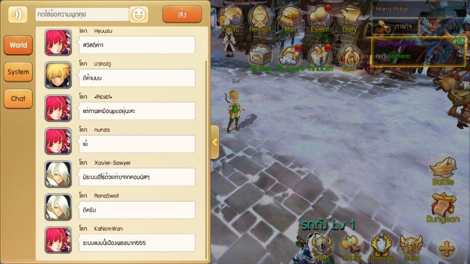 dragon nest saint heaven 1