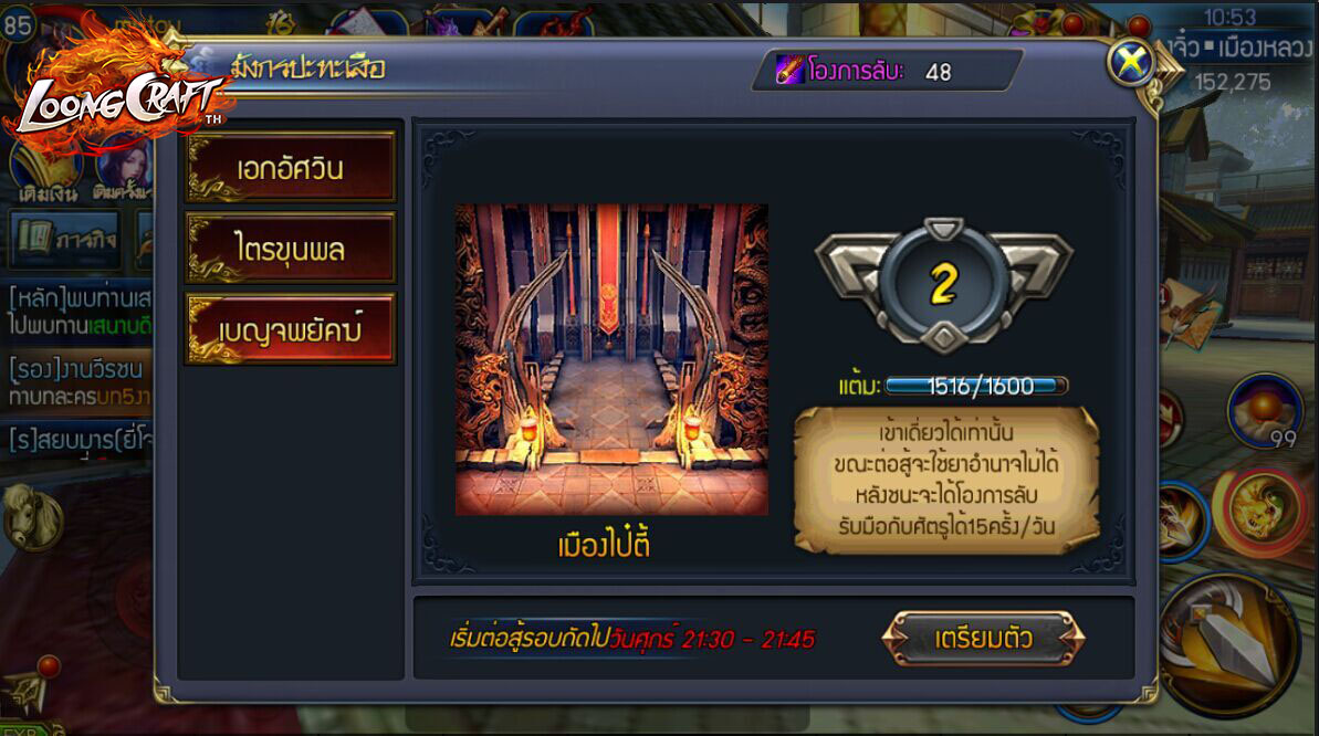 loong_04