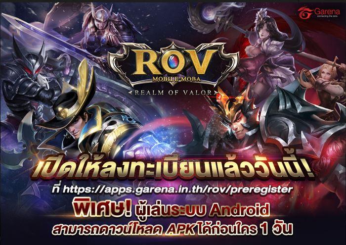 rov_cover