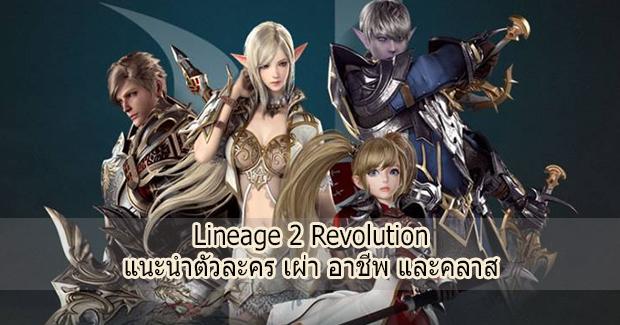 Lineage 2 Revolution อาชีพ
