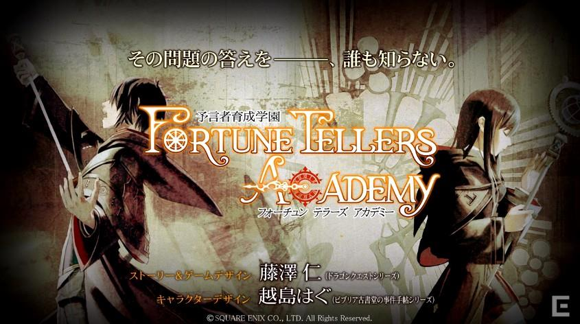 Fortune Tellers Academy7