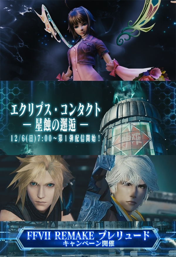 Mobius-Final-Fantasy-FFVII-Remake-collaboration-image