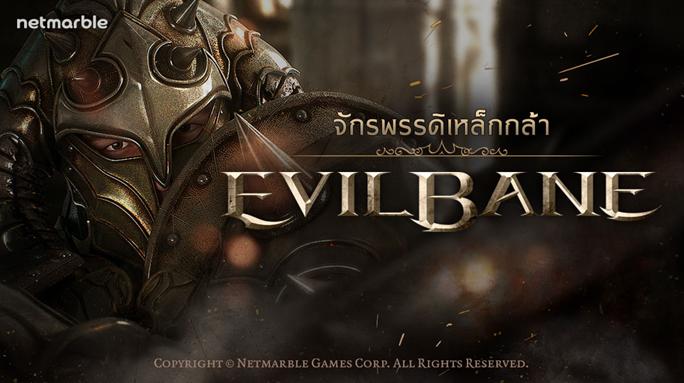 รูปภาพเกมมือถือ EvilBane