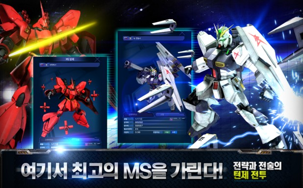 GUNDAM ACROSS WARS 5