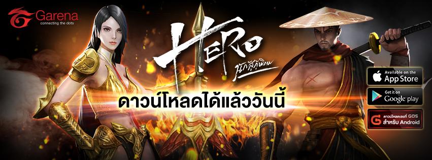 รูปภาพเกมมือถือ Hero
