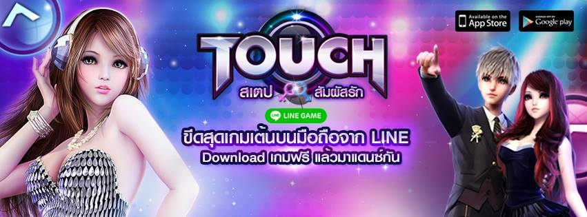 Touch_cover