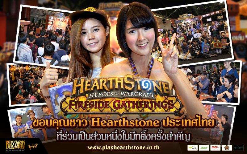 Hearthstone_cover