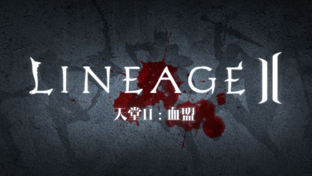 lineagebo_cover