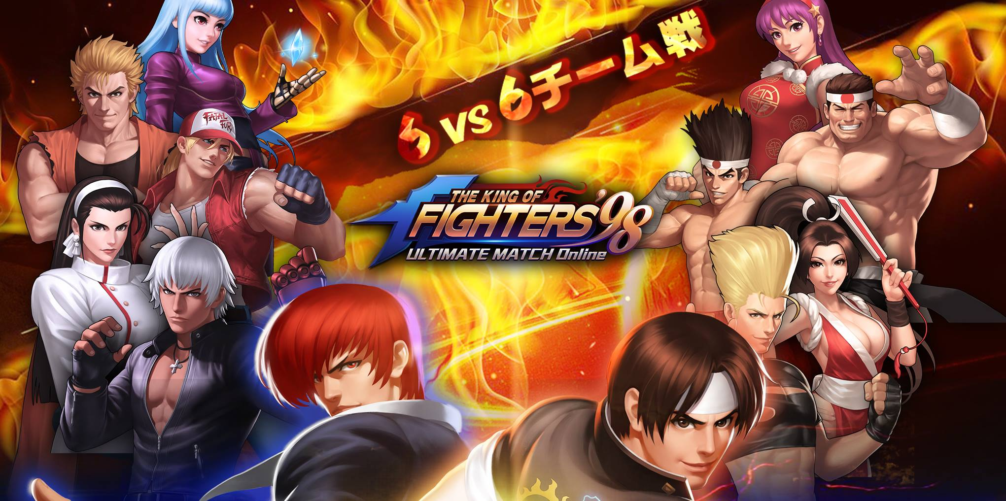 The King of Fighters 98 - KOF 98