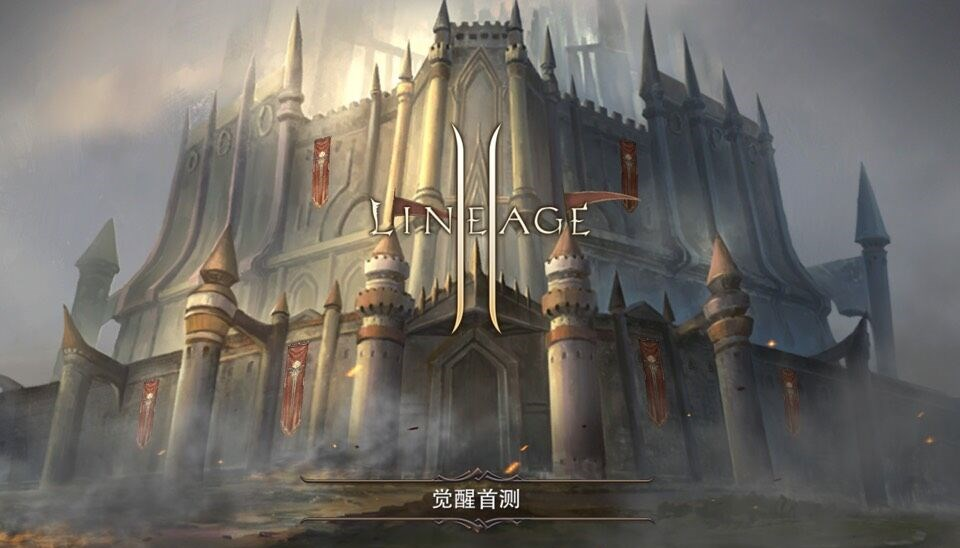 lineage2_cover