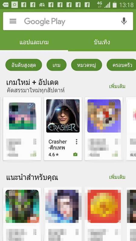 crasher_01