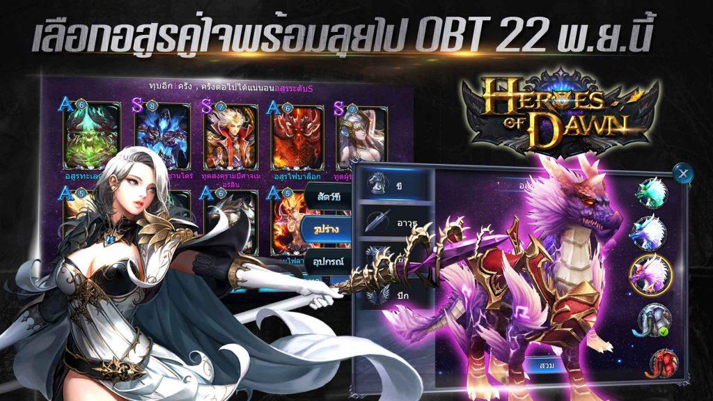 Heroes-of-Dawn-ob-1