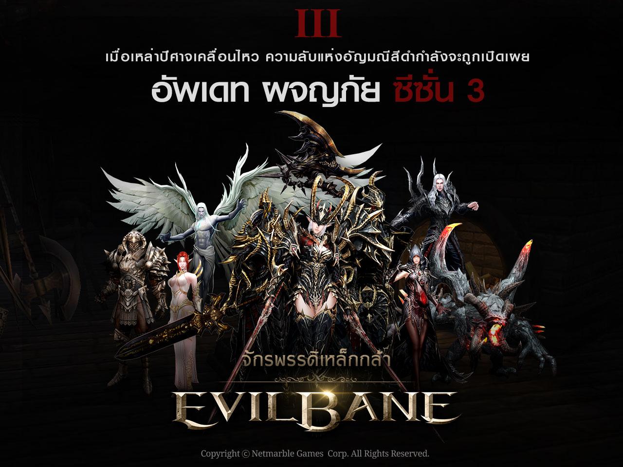 evil_cover