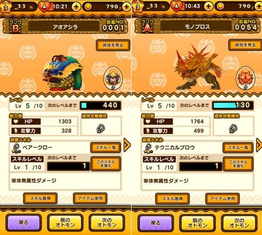 Monster-Hunter-Stories-03