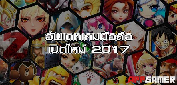 mobile-game-list_2017