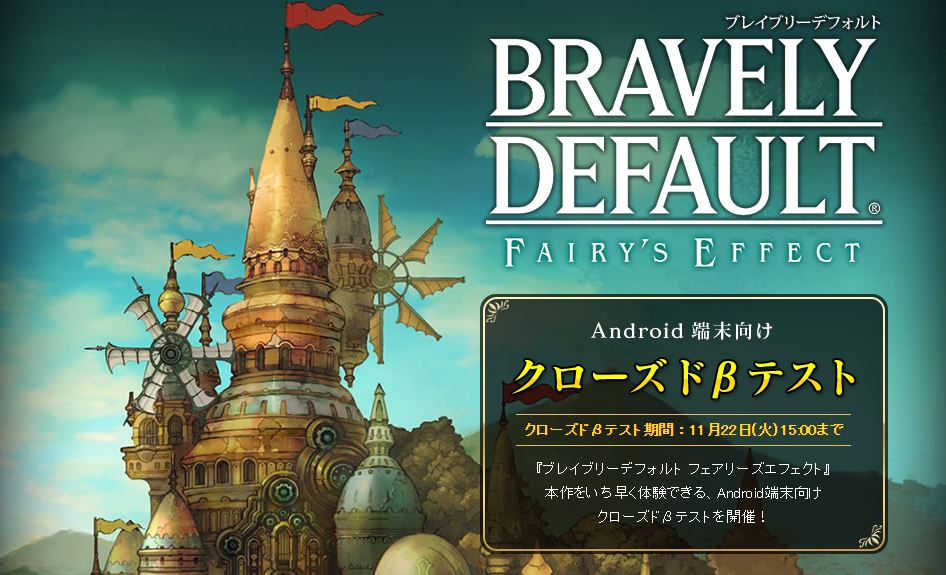 bravely_cover