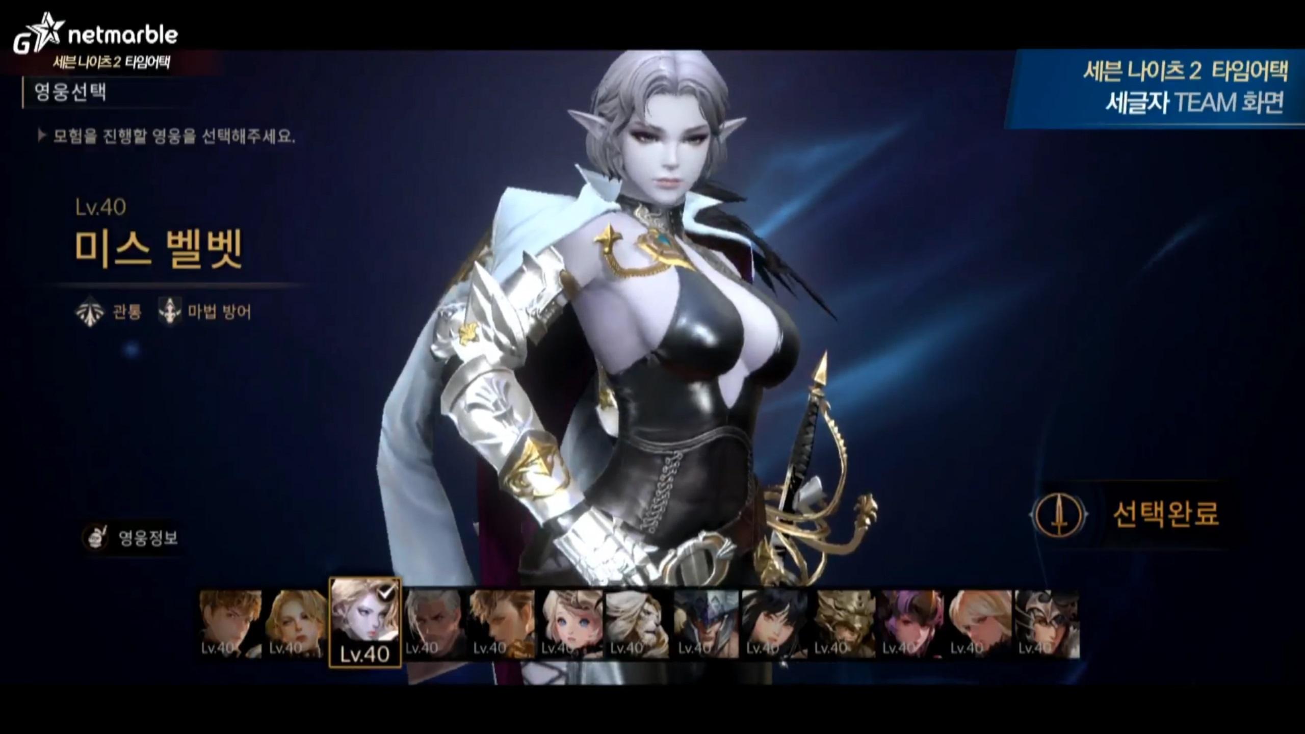 Seven Knights 2 เผยตัวละครคลิปใหม่ ต้อนรับเกม MMORPG สุดแจ่ม